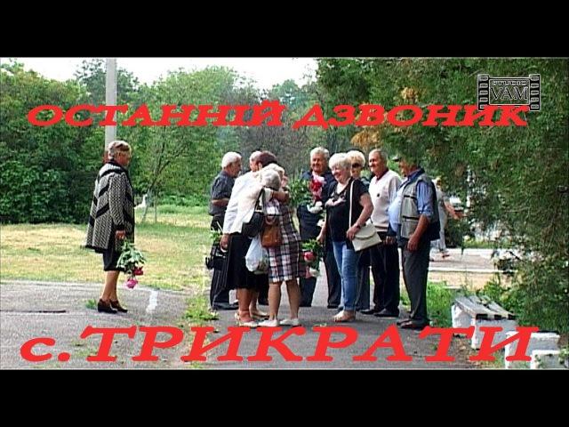 ВОЗНЕСЕНСК ТРИКРАТЫ 2017