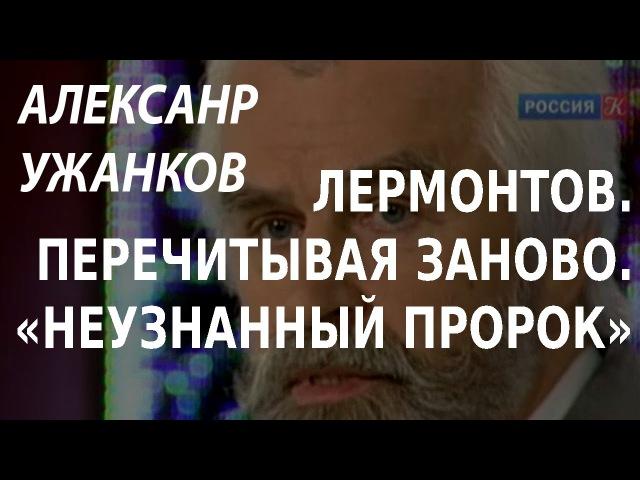 ACADEMIA Александр Ужанков Спецкурс Лермонтов Перечитывая заново Неузнанный пророк