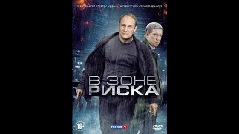 в зоне риска 1 2 3 серии 16 Россия 2013 Боевик детектив криминал 16