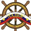 """Школа юного моряка """"Ладья"""""""