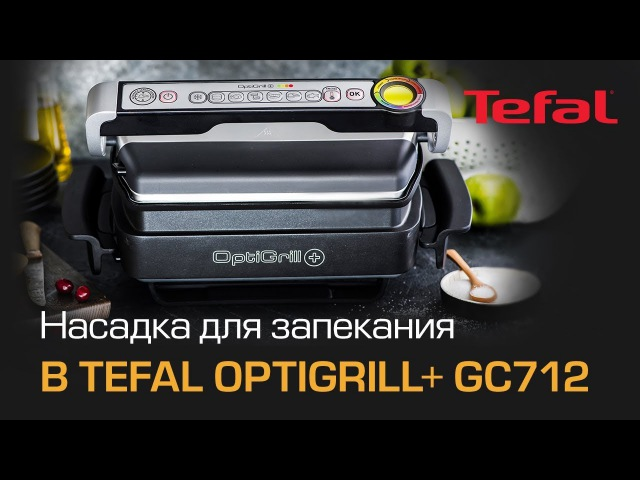 Насадка для запекания для Tefal Optigrill