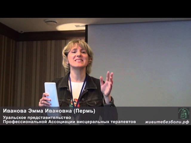 Законы травничества Иванова Эмма. г. Пермь