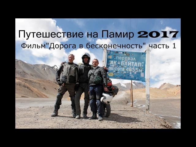 11000 км поездка на Памир на трёх мотоциклах Первая серия