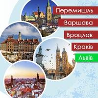 Казкова Польща і Новий рік у Кракові!