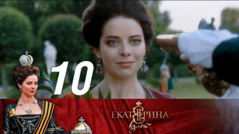 Екатерина 2 Взлет 2 сезон Серия 10