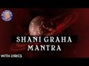 Shani Shanti Graha Mantra 108 Times With Lyrics | Navgraha Mantra | Shani Graha Stotram | Shani Dev