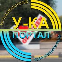 Логотип У-Ка Портал / Усть Каменогорск