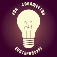 Логотип Рок Сообщество Екатеринбург