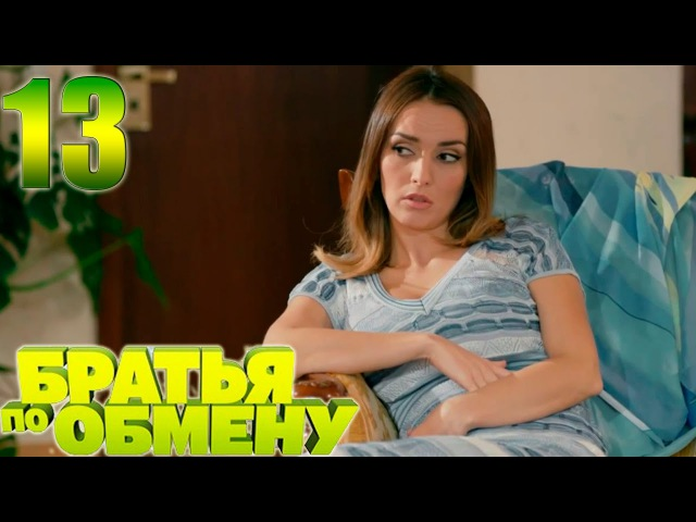 Братья по обмену - 13 серия (3 серия 2 сезон) комедийный сериал