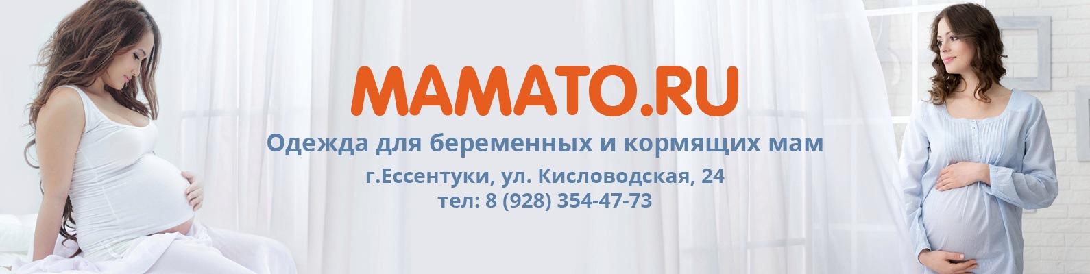МАГАЗИН ДЛЯ БЕРЕМЕННЫХ И КОРМЯЩИХ! Ессентуки   ВКонтакте a011851f342