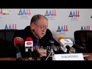 Брифинг заместителя председателя Верховного Суда ДНР