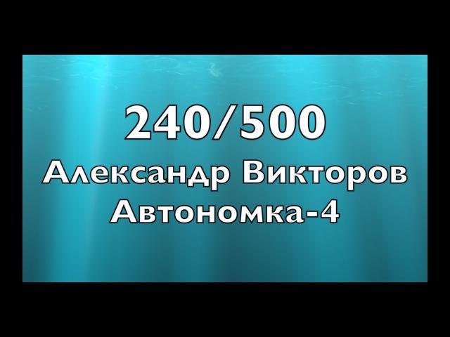 Над нами двести сорок Александр Викторов Автономка 4