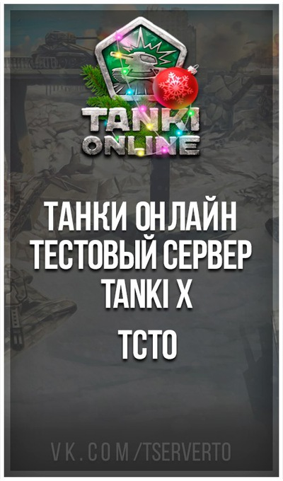 Какие танки в war thunder controls setup ps4