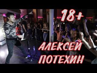 Алексей Потехин - Ex «Руки Вверх!» в Z1 - 18 + мне уже