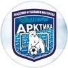 Академия Арктика   Футбол для детей 4+ Мурманск