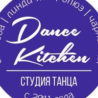 Логотип Школа танцев DanceKitchen линдихоп/шэг/ Казань