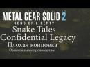 Metal Gear Solid 2: Snake Tales - Confidential Legacy Bad Ending Original walkthrough