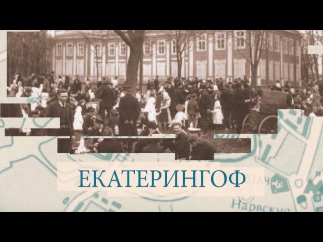 Малые родины большого Петербурга Екатерингоф