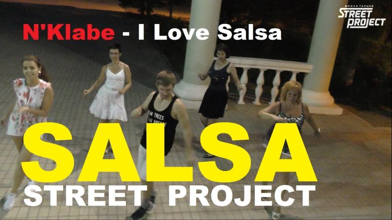 SALSA N'Klabe I Love Salsa ШКОЛА ТАНЦЕВ STREET PROJECT ВОЛЖСКИЙ