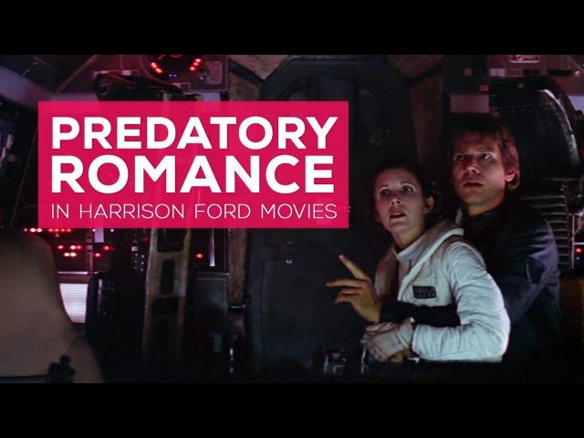 Хищническая романтика в фильмах с Харрисоном Фордом