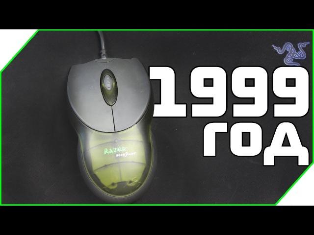 Играем на первой в мире игровой мышке Razer boomslang полный обзор и тесты в cs go кс го