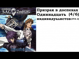 Призрак в доспехах (4/6) (OVA2). Одиннадцать индивидуалистов / Ghost in the Shell. Stand Alone Complex. Individual Eleven (2006)
