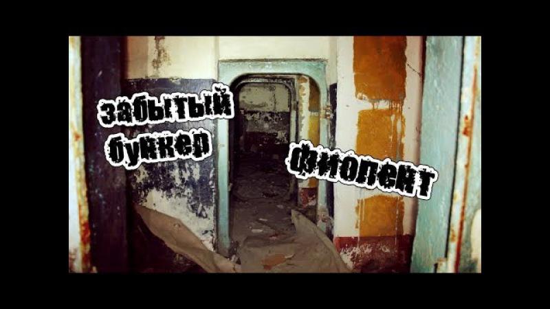 Забытый бункер на Фиоленте (Севастополь)
