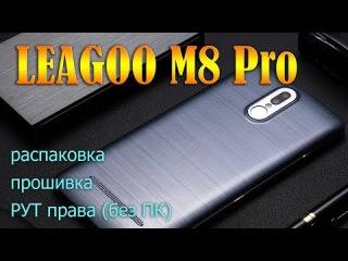 "Leagoo M8 Pro! Сверхбюджетная ""лопата""! Распаковка и перепрошивка на Android 7."