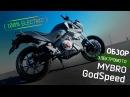 Электромотоцикл MYBRO GodSpeed заряжен сделать твой день