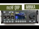 McHF QRP - очень маленький SDR трансивер на все КВ диапазоны (M0NKA).