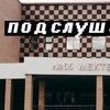 подслушано в 65 школе  (Астаны)