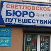СВЕТЛОВСКОЕ БЮРО ПУТЕШЕСТВИЙ  Г.СВЕТЛЫЙ
