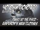 Чо они поют?! Выпуск7. Panic! At The Disco - Emperor's New Clothes