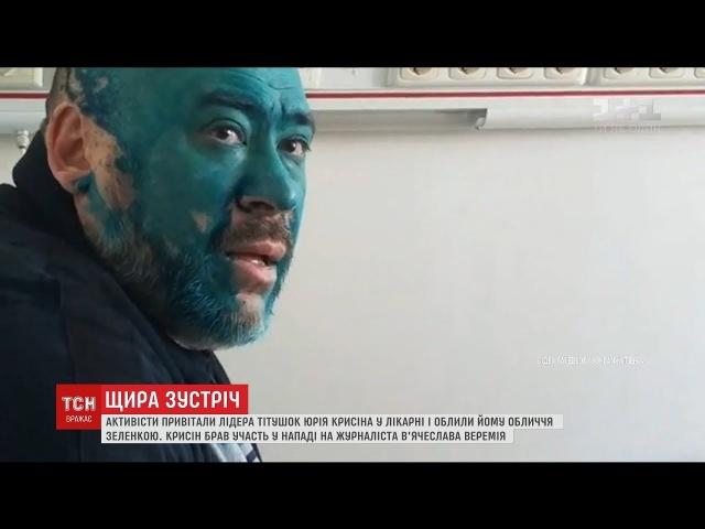 26 февраля 2018. Киев. Активісти облили зеленкою ватажка тітушок Юрія Крисіна