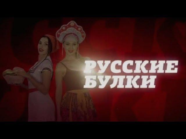 Русские булки с Игорем Прокопенко Секреты русских обавниц 06 11 2017