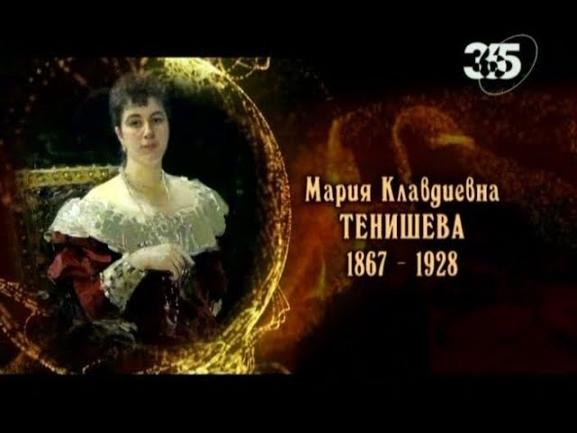 Мария Клавдиевна Тенишева