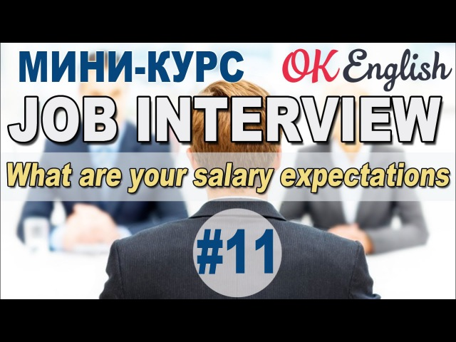 JOB INTERVIEW Урок 1112 What are your salary expectations | OK English