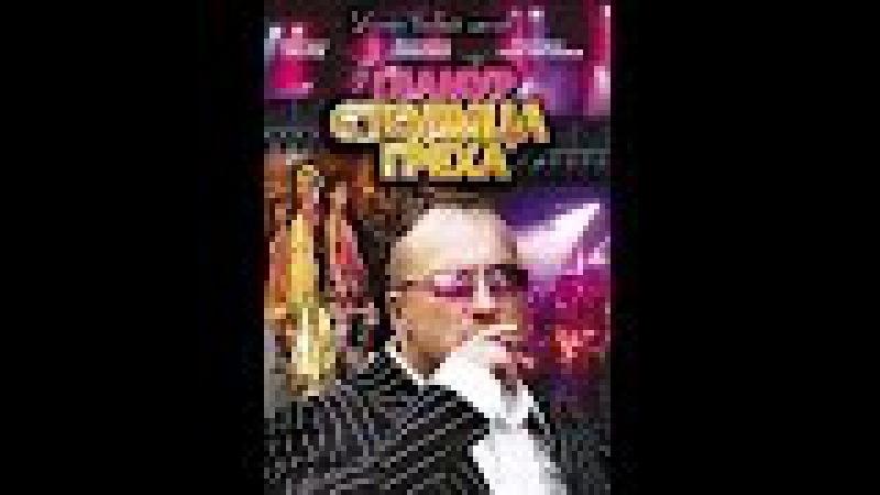 Столица греха Гламур 5 6 серии Криминальная мелодрама