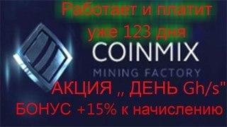 """Облачный майнинг Coinmix.  Акция """"День Gh/s"""" Бонус +15% к начислениям."""
