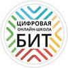 """Цифровая онлайн-школа """"БИТ"""""""