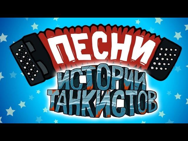 Истории танкистов Песни анимация