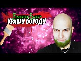 Крашу Бороду В Зелёный, Бьюти-Блог На Гоха Крю! Докатился... igora colorworx direct dye green