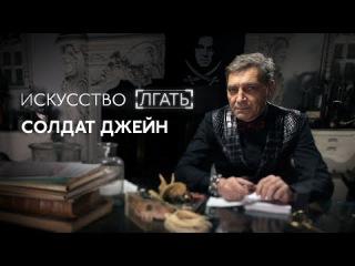 «Искусство лгать»: Александр Невзоров о фильме «Солдат Джейн»
