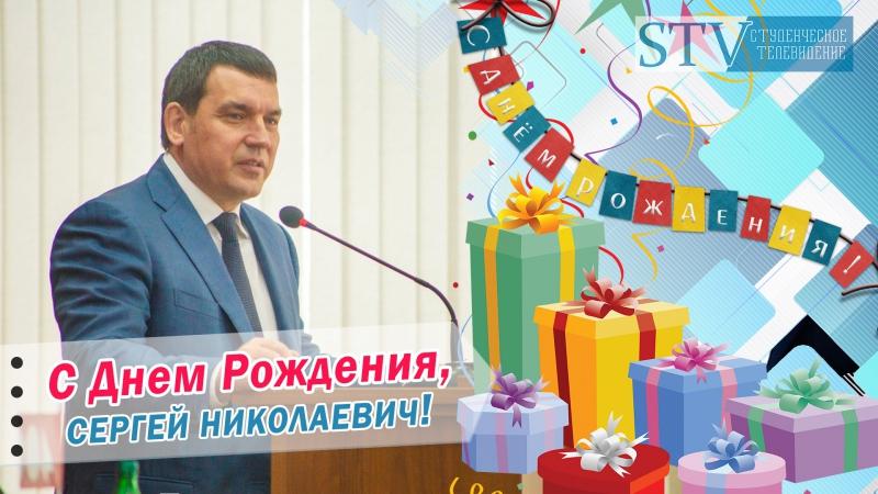 Кошками, открытки с днем рождения сергей николаевич