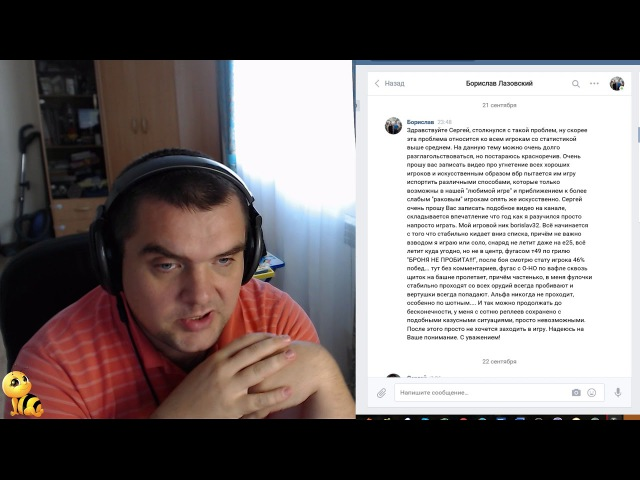 World of Tanks Крикну... а в ответ тишина... поддержим Василия Пустоварова