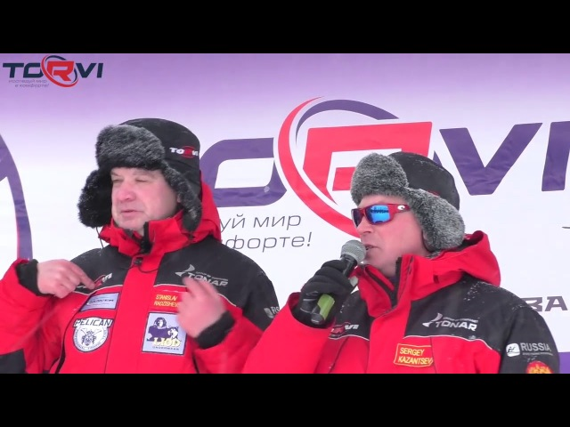 Кубок компании TORVI по зимней рыбалке Москва и Московская область 2018г