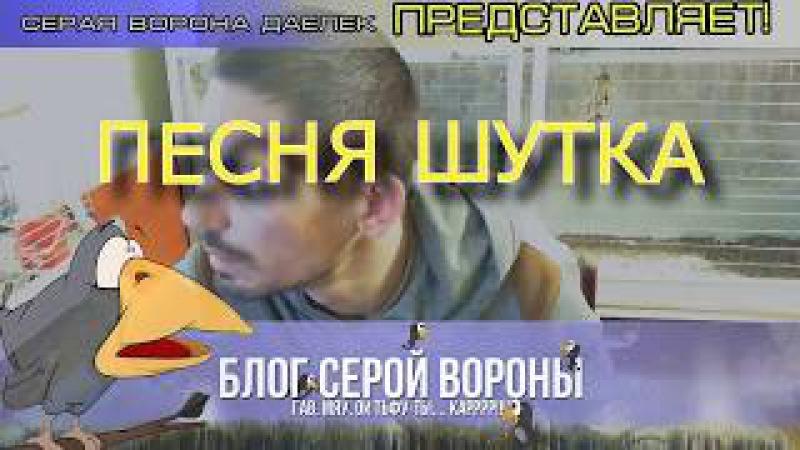 Анекдот Про Ворону На Свалке Видео