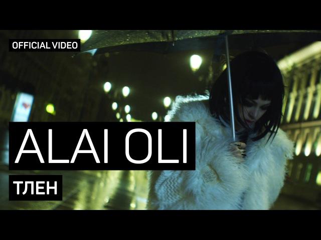 Alai Oli Тлен Official video