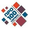Про100Сервис- ремонт автомобилей в Твери