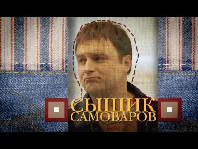 Сыщик Самоваров 5 серия 2010